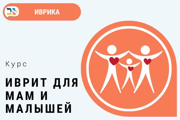 Обложка_иврит_для_мам_и_малышей
