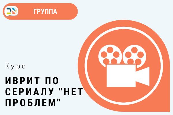 """Иврит по сериалу """"Нет проблем"""""""