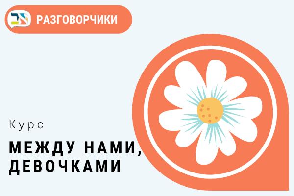 Женские РазговорчикиМежду нами, девочками