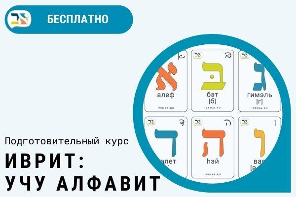 Иврит: Учу Алфавит