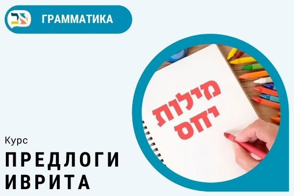 Как учить предлоги в иврите + падежи